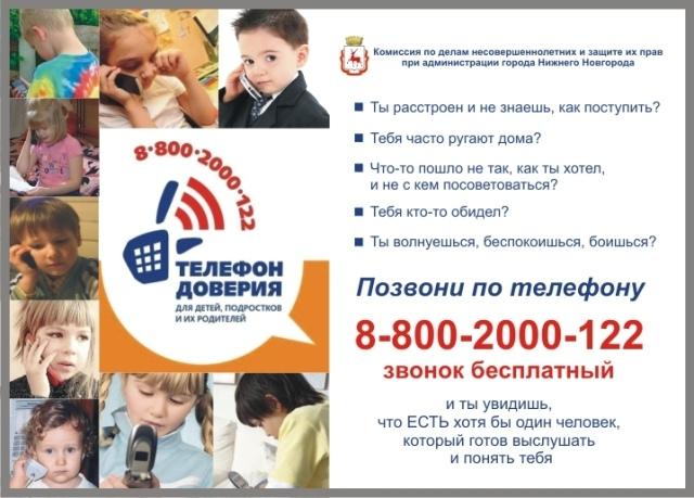А6_телефон-доверия-для-детей