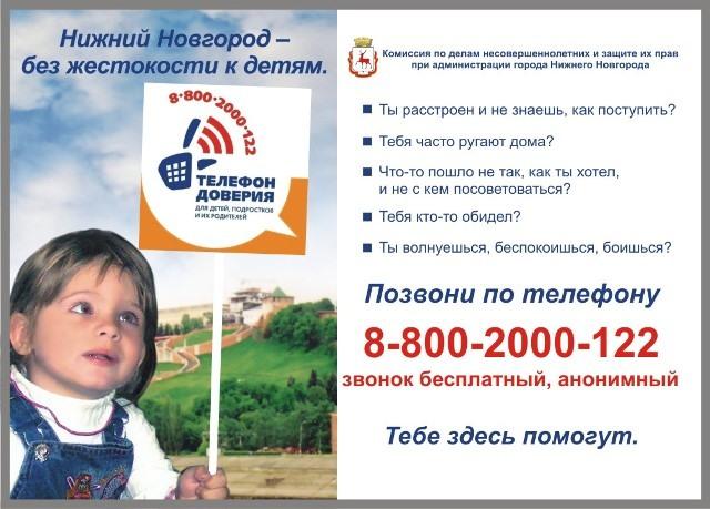 А6_телефон-доверия-для-детей_лицо