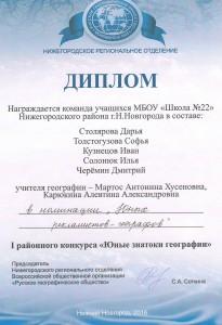 Команда 5М