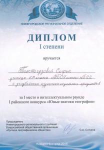 Толстогузова Софья 5М