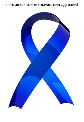 синяя лента