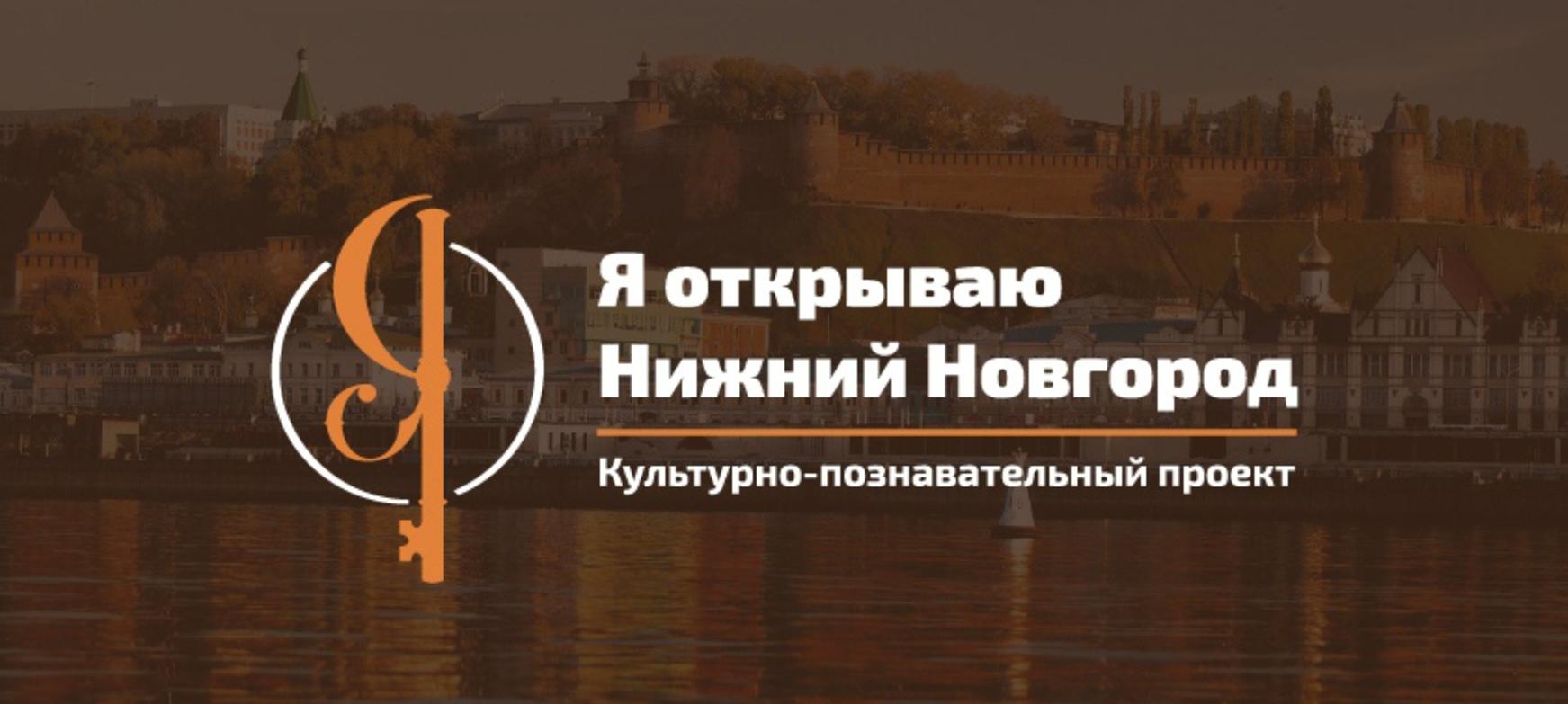 Я открываю Нижний Новгород