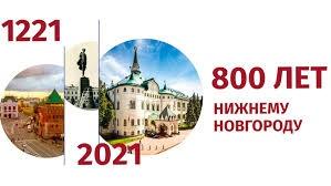 ЛЮБИМОМУ ГОРОДУ – 800