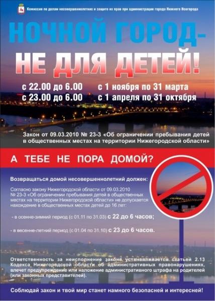 Ночной-город-НЕ-ДЛЯ-ДЕТЕЙ