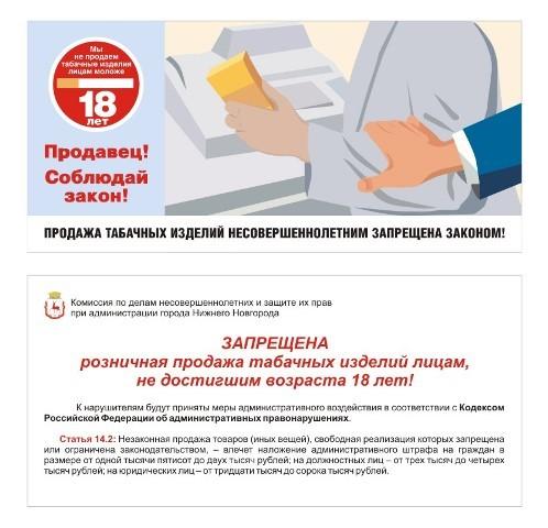 Продавец-соблюдай-закон_147х69