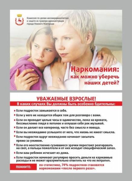Родители-будте-бдительны_А6