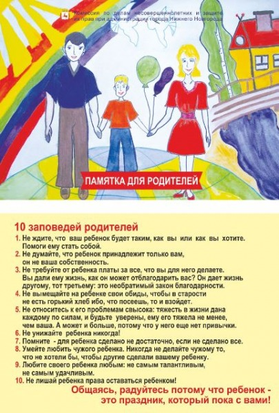 10-заповедей-родительсства-2