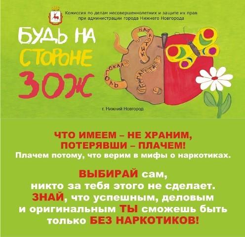 Zakl_Na-storone-ZOG_147x69
