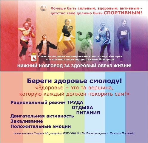 Zakl_raduga_147x69