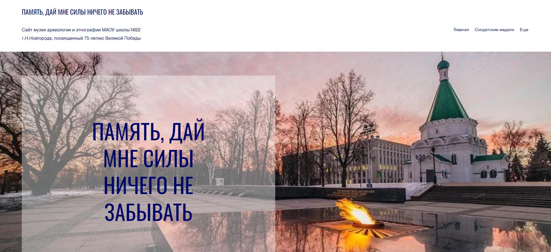 Сайт музея археологии и этнографии МАОУ школа №22